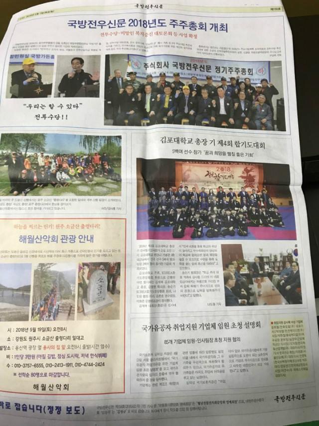 국방신문.jpg