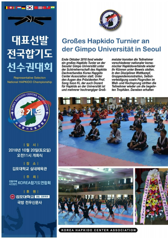2019-01-Hapkido-magazin-V1 (1)-복사.pdf_page_1.jpg